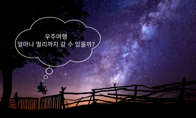 우주여행과 특수상대성이론 (1)